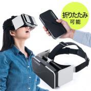 3D VRゴーグル(折りたたみ・iPhone/Androidスマホ対応・360度動画視聴・視野角120度・4インチ~6インチ対応・VR SHINECON)