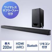 【セール】サウンドバー(テレビスピーカー・Bluetooth対応・最大200W出力・ワイヤレスサブウーハー・HDMI接続・ARC対応)