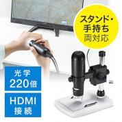 デジタル顕微鏡(光学ズーム220倍・HDMI出力・350万画素・専用スタンド付属・マイクロスコープ)