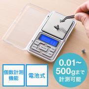 デジタルポケットスケール(デジタルはかり・キッチンスケール・0.01~500g・LEDライト付・電池式)