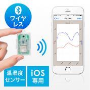 温湿度センサー(ワイヤレス・Bluetooth・IoTデバイス・ログ記録・ログッタ)