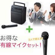 お得な有線マイク+ワイヤレスマイクスピーカーセット(拡声器・アンプ内蔵・会議/イベント・マイク入力・18W)