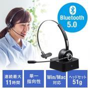 コールセンター向けBluetoothヘッドセット(モノラル/片耳・充電台付・スタンド付属)