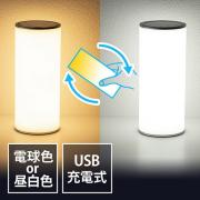 LEDライト(ランタン・6段階調整・充電式・タッチパネル・昼白色・電球色・リバーシブル)
