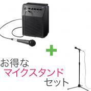 【マイクスタンドセット】マイク付きスピーカー(イベント用アンプ内蔵スピーカー・マイク付・20W)