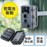 防犯カメラ(トレイル・セキュリティー・ハンティングカメラ・写真・動画・自動撮影・不可視赤外線LED内蔵・乾電池式・防水防塵規格IP54取得)