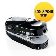 YK-SP048専用ワイヤレス送信器