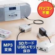 オーディオキャプチャー(パソコン不要・SD/USBメモリ保存・RCA/ステレオミニ外部入力・オーディオレコーダー)