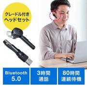 Bluetoothヘッドセット ワイヤレス 片耳 モノラルイヤホン 自動ペアリング USB充電クレードル付 在宅勤務 テレワーク