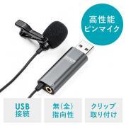 クリップマイク(ピンマイク・コンデンサーマイク・高音質・USB・Skype・ZOOM・You Tube)