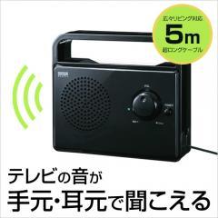 テレビ用スピーカー(ロングケーブル5m・手元スピーカー・3.5mmステレオミニプラグ接続・アンプ内蔵)