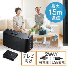 ワイヤレステレビスピーカー(ワイヤレス・TV用手元スピーカー・電池/USB給電対応・ブラック)