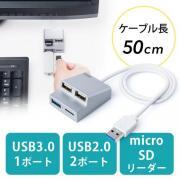 USB3.0+USB2.0コンボハブ カードリーダー付き(USB3.0・USB2.0・コンボハブ・カードリーダー・microSD・マジックテープ・シルバー)