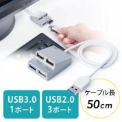 USB3.0+USB2.0コンボハブ(USB3.0・USB2.0・コンボハブ・マジックテープ・シルバー)