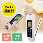 放射温度計(スティック型温度計・2WAY・放射率調整・-35度~330度)