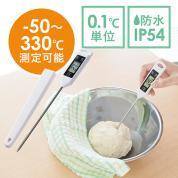 スティック温度器(温度測定・防水・デジタル温度計)