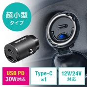 カーチャージャー 車載充電器 Type-C×1ポート USB PD30W対応 5V/3A 急速充電 シガーソケット 12V/24V対応 コンパクト