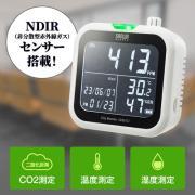 CO2二酸化炭素濃度計(NDIRセンサー搭載・温度・湿度計付き)
