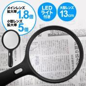 ルーペ(手持ちタイプ・大型拡大鏡・LEDライト付・1.8倍&5倍)