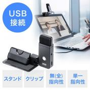 USBマイク(小型・コンパクト・単一指向性/全指向性両対応・テレワーク・クリップ対応)