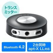 Bluetoothトランスミッター(apt-X Low Latency・低遅延・2台同時送信・アナログ/ワイヤレス変換・オーディオ送信)