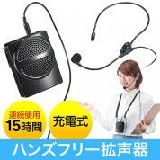 拡声器(ハンズフリー・ポータブル・小型・マイク・ハンド・スピーカー・メガホン)