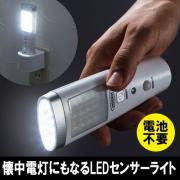 LED人感センサーライト (懐中電灯・コンセント・AC充電式・屋内・防災・停電・自動点灯)
