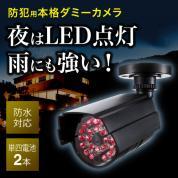 ダミーカメラ (防犯・監視・屋外・防水・LED)
