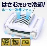 冷却ファン(熱対策・静音タイプ・ルーター・ハブ・NAS・外付けHDD・ACケーブル・タブレットPC・スマートフォン)