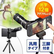 iPhone・スマホ望遠レンズキット(12倍・汎用タイプ・三脚付)