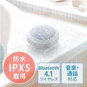 Bluetoothワイヤレススピーカー(お風呂スピーカー・防水・音楽・ホワイト)