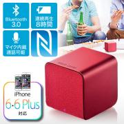 Bluetoothスピーカー(NFC搭載・キューブ型・iPhone・スマートフォン対応・レッド)