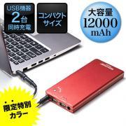 ノートPC用モバイルバッテリー(大容量12000mAh・タブレット・スマホ対応・レッド)