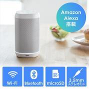 スマートスピーカー(アレクサスピーカー・Amazon Alexa搭載スピーカー・Bluetoothスピーカー・有線接続対応・microSD再生対応・8W・低音強調ユニット搭載)