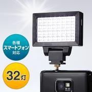 スマホ&カメラ用LEDライト(32灯・充電式)
