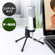 WEBマイク(単一指向性・PC用マイク・コンデンサータイプ)