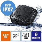 Bluetoothスピーカー(防水規格IPX7・水に浮く・ポータブル・ストラップ付き)