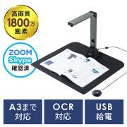 テレビ会議 書画カメラ ZOOM Skype スタンドスキャナー A3 OCR 歪み補正 1800万画素 テレワーク