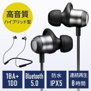 Bluetoothイヤホン(高音質・ワイヤレスイヤホン・Bluetooth5.0・ハイブリッドドライバー・防水IPX5)