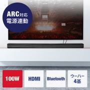 サウンドバースピーカー(Bluetooth対応・テレビスピーカー・HDMI搭載・光デジタル/3.5mm接続対応・高音質・100W)