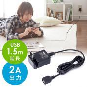 延長ケーブル付USB充電器(急速充電・最大2A出力・iPhone/iPad/スマホ/タブレット・1.5m)