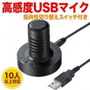WEB会議マイク(スカイプ対応・USBタイプ・高感度・指向性切り替えスイッチ・10人以上)