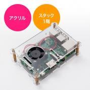 Raspberry Pi用アクリルケース(スタック・1層目・Pi 3 Model B専用・ファン付・ネジ付・クリア)