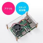 Raspberry Pi用アクリルケース(スタック追加用・Pi 3 Model B専用・ファン付・ネジ付・クリア)
