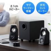 2.1chスピーカー(サブウーファー搭載・最大14W出力・手元コントローラー・スマホ&PC接続対応)