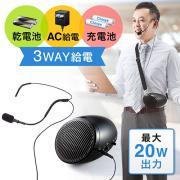 ポータブル拡声器スピーカー(ハンズフリー・AC電源&電池対応・ショルダーベルト付・最大20W)