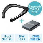 ウェアラブルスピーカー+Bluetooth送信機/受信機セット(ネックスピーカー・Bluetooth・ワイヤレス・IPX5・MP3対応)