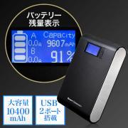 モバイルバッテリー(大容量10400mAh・2.4A・急速充電対応・デジタル残量表示)