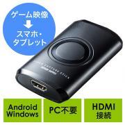Android対応HDビデオキャプチャー(HDMI入力・USB接続・スマホ・タブレット対応・Windows 10対応・microUSB変換ケーブル付)