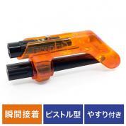 BONDIC EVO BD-SKEJ 液体プラスチック接着剤 スターターキット